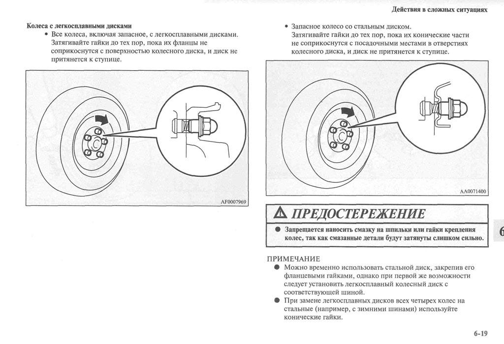 http://lancerx.ru/images/Rukovodstvo_MLX/08-19.jpg