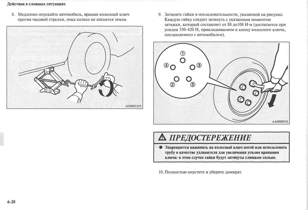 http://lancerx.ru/images/Rukovodstvo_MLX/08-20.jpg