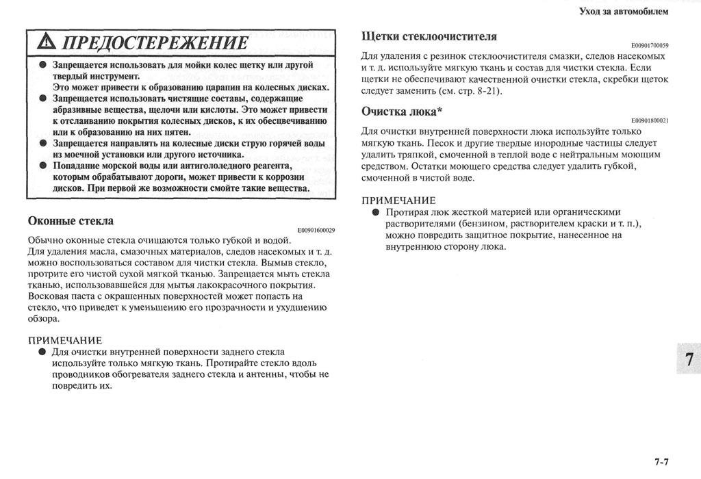 http://lancerx.ru/images/Rukovodstvo_MLX/09-07.jpg