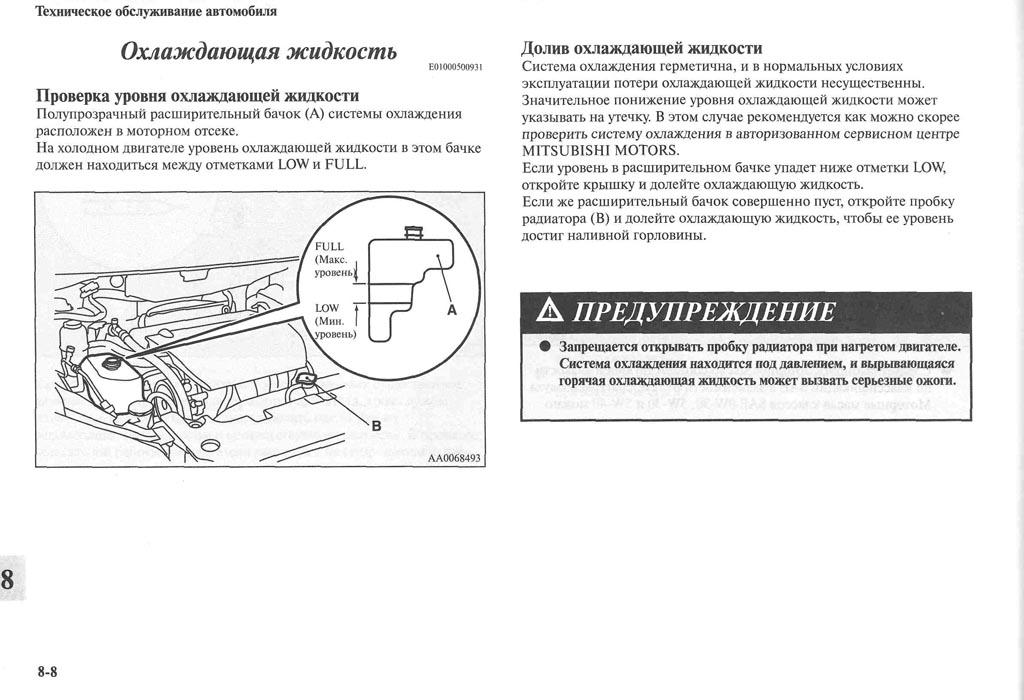 http://lancerx.ru/images/Rukovodstvo_MLX/10-08.jpg