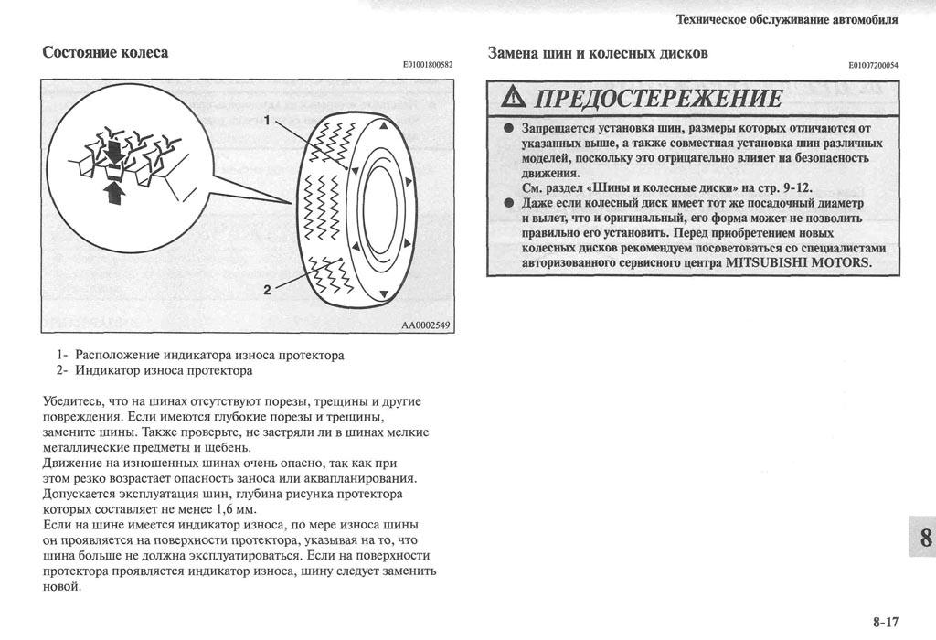 http://lancerx.ru/images/Rukovodstvo_MLX/10-17.jpg