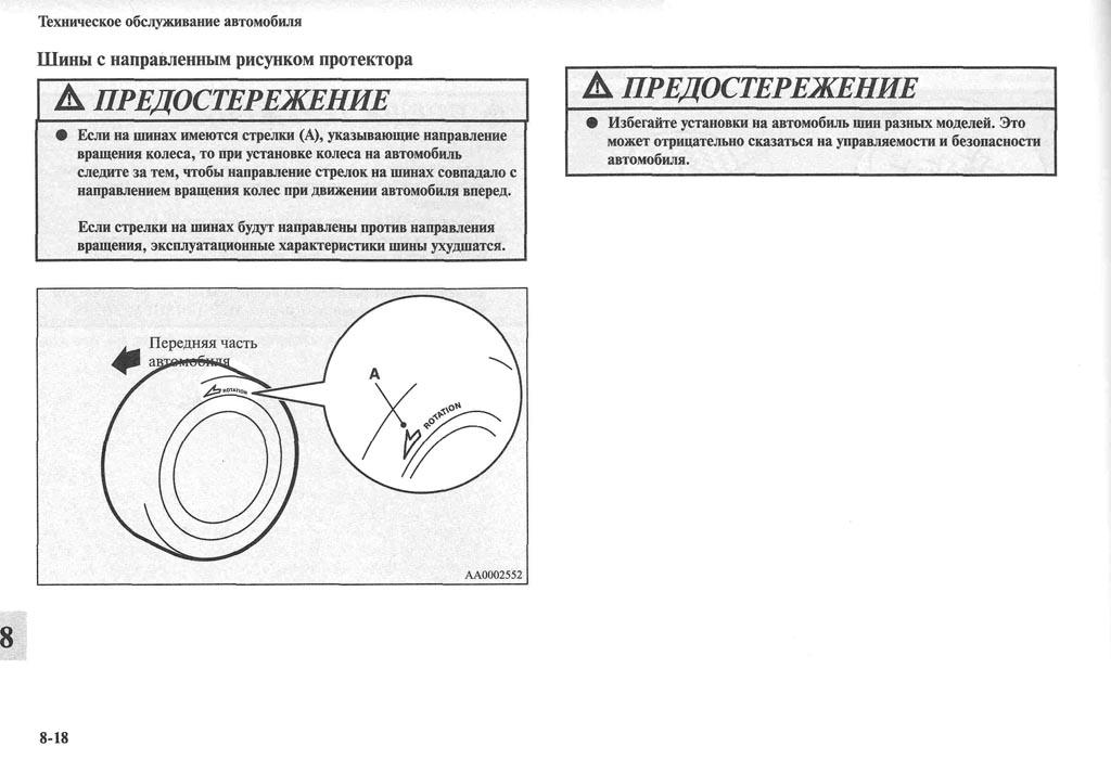 http://lancerx.ru/images/Rukovodstvo_MLX/10-18.jpg
