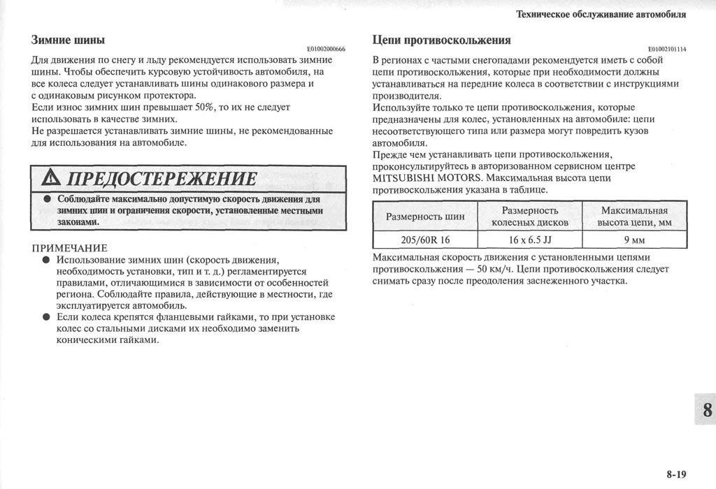 http://lancerx.ru/images/Rukovodstvo_MLX/10-19.jpg