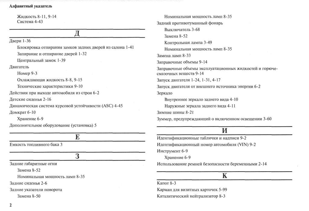 http://lancerx.ru/images/Rukovodstvo_MLX/12-02.jpg