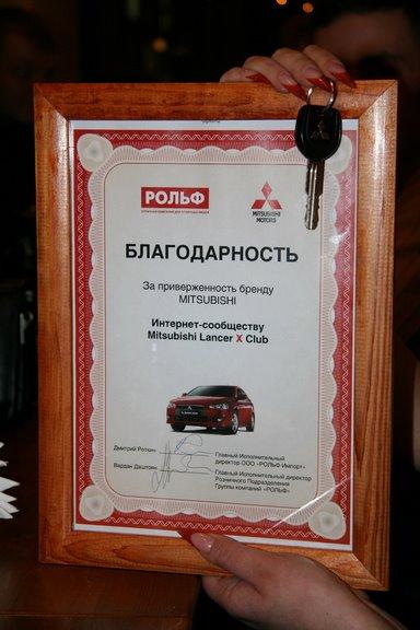 http://lancerx.ru/images/about/rolf_gram.jpg