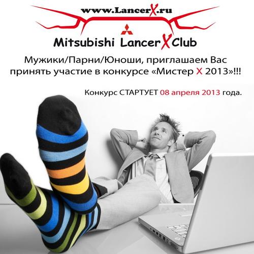 http://lancerx.ru/images/articles/MisterX2.jpg
