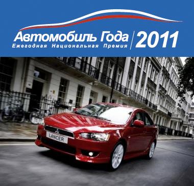 http://lancerx.ru/images/autog2011.jpg