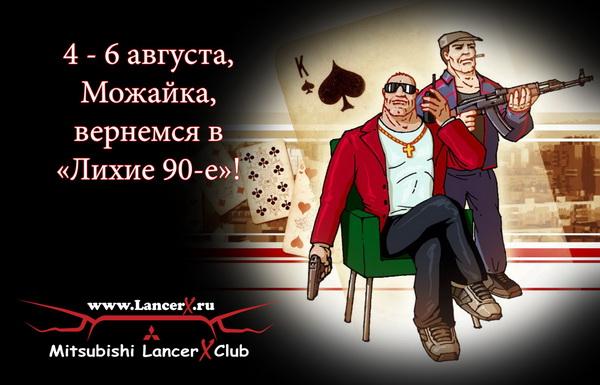 http://lancerx.ru/images/lancerx/mojayka2017.jpg