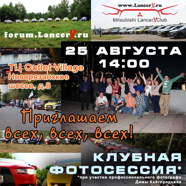 http://lancerx.ru/images/news/20130825/Photo25.jpg