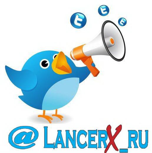 http://lancerx.ru/images/news/2013_05_01/twitter_MLX.jpg