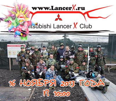 http://lancerx.ru/images/news/2013_11_16/LancerX_20131116_1.jpg