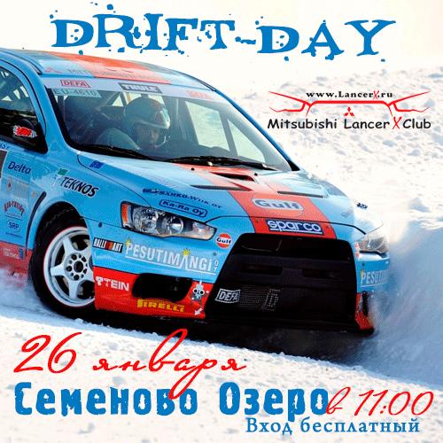 http://lancerx.ru/images/news/20140126/drift.png