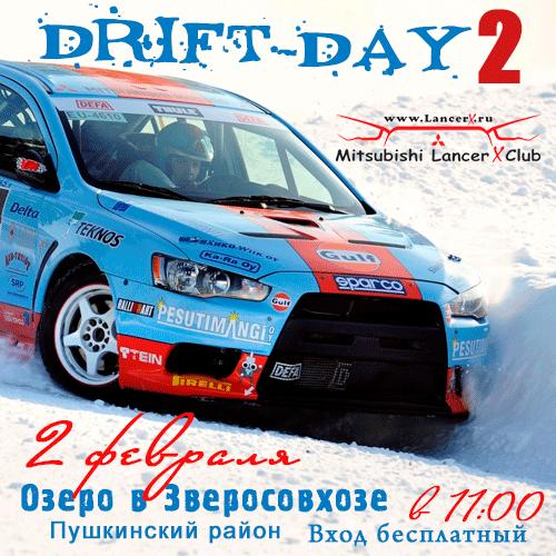http://lancerx.ru/images/news/20140202/drift.png