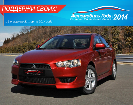 http://lancerx.ru/images/news/autogoda/autogoda2014.jpg