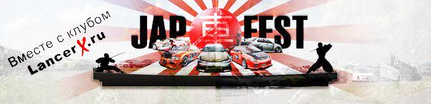 http://lancerx.ru/images/news/jcf/japcarfest.jpg