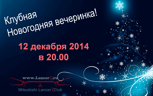 http://lancerx.ru/images/news/ng_2015.png