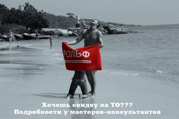 http://lancerx.ru/images/rolf_1.jpg